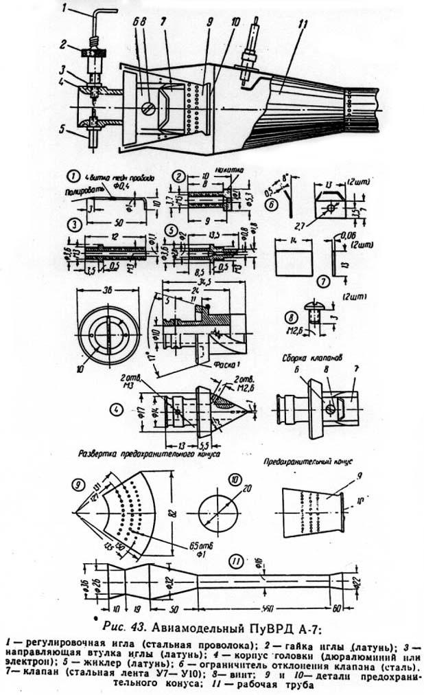 Ракетная мастерская / Конструкции / Чертежи модельных пульсирующих двигателей.